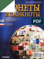 Монеты и банкноты №03  2012.pdf