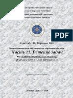 Modul5_Ch11_FunktsNeskPerem_L59_65_TerekhovVaryukhin_1_7.pdf