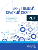report-InternetOfThings-20151221-ru