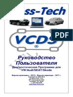 Оригинал-VCDS Release РУССКИЙ