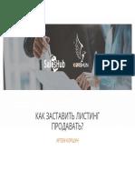 2017.12.09 - Мастер-класс «Как заставить листинг продавать»
