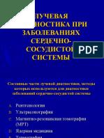 Cardio rus IV-2