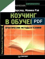 Коучинг в обучении. Практические методы и техники (2003)