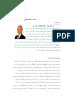 Reza Hossein Borr, Farsi, Rohanyt Iran Ra Aghab Nghdasht, 1, Comments