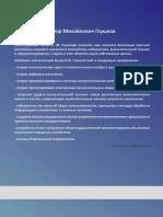 digital_economy-number-5-1.pdf