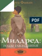 Милдред3.pdf
