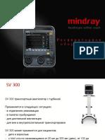 sv-series-sv300-na-sayt