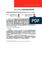 iso-14064-1-2018-transition-intro-max-tsai-convertido.docx