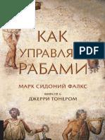 Как управлять рабами.pdf