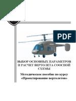 Выбор основных пар-ов соосного верт-та. 2020