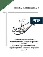 Базаров А.Ф., Зубрицкий А.С. Расчет аэродинамических характеристик НВ