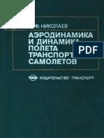 Nikolaev Lf Aerodinamika i Dinamika Poleta Transportnykh Sam