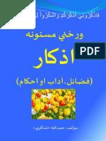 Azkar pashto