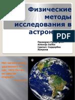 Мтеоды иследования в астрономии