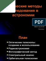 fizicheskie_metody_astronomii