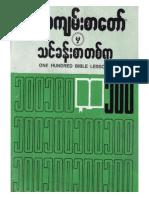 Lesson100.pdf