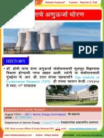 भारताचे_अणूउर्जा_धोरण.pdf