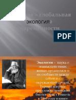 ekologiya-globalnaya_problema_sovremennosti