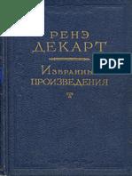razmyshleniya-o-pervoy-filosofii-rene-dekart