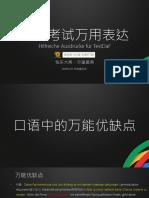 德福考试万用表达—民工连大全.pdf