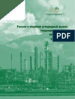 россия и мировой углеродный рынок 13р
