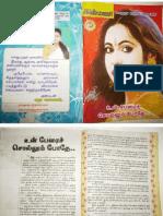 46145505 Un Paerai Sollum Podhae Latha Saravanan