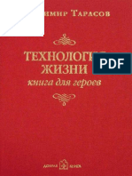 Tekhnologia_zhizni_Kniga_dlya_geroev
