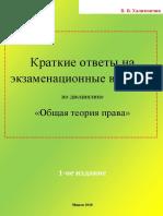 Kratkie_otvety_na_ekzamenatsionnye_voprosy_po_di.pdf