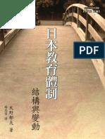 日本教育體制-結構與變動