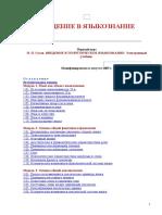 И. П. Сусов. Введение в языкознание. Учебник.doc