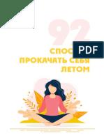 92 способа прокачать себя летом.pdf