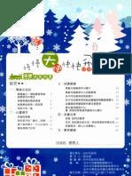 臺中市早療季刊(第24刊)98年12月31日