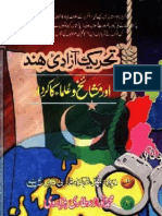 Tahreek e Azadi e Hind Aur Mashaikh Wa Ulama Ka Kirdar