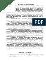 Темы рефератов для техн. спец. рус