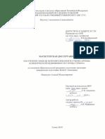 ВР.pdf.pdf