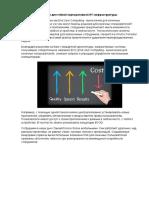 Безопасные решения для гибкой корпоративной ИТ