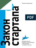 Yankovskiy_zakon_startapa_1.41.pdf