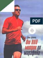 Dzhek Deniels - ot 800 metrov do marafona-2011