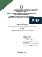 Курсовая_Алиев.docx