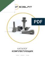 EF-Katalog-Komplektuyushhikh-dlya-RVD