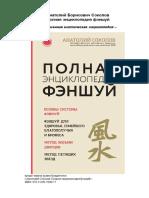 Полная энциклопедия фэншуй