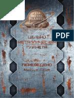Full_Metal_Planet_Russian_Rules.pdf