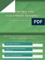 Prezentatsia_na_temu_Drevesina_kak_otdelochny_material