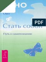 osho_stat_soboy_put_k_samopoznaniyu.pdf