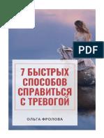 Trevoga.pdf
