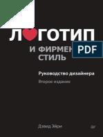 Eyri_D_-_Logotip_i_firmenny_stil_2-e_izdanie_-_2016