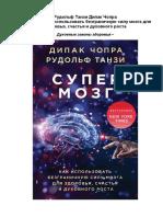Супермозг - Дипак Чопра, Рудольф Танзи.pdf