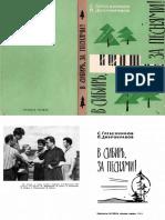 Гребенников С., Добронравов Н. — В Сибирь, за песнями! — 1964.pdf