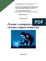 Новиковский Е.А. - Ручная электродуговая и газовая сварка металлов - 2013