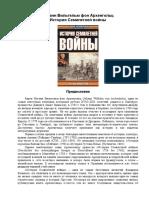 Istoria_Semiletney_voyny